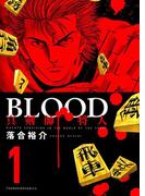 【全1-2セット】BLOOD~真剣師 将人~(YKコミックス)