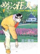 【1-5セット】めいわく荘の人々(YKコミックス)