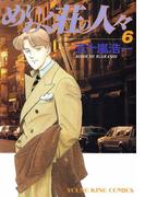 【6-10セット】めいわく荘の人々(YKコミックス)