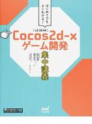 はじめてでもよくわかる!Cocos2d‐xゲーム開発集中講義