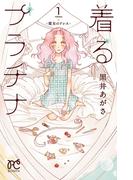 着るプラチナ~魔女のドレス~ 1(ボニータコミックス)