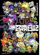 ブレイブ フロンティア ハルトの召喚日記(2)(ファミ通クリアコミックス)
