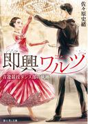 即興ワルツ 青遼競技ダンス部の軌跡(富士見L文庫)