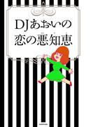 【期間限定価格】DJあおいの恋の悪知恵