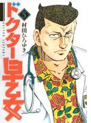 ドクター早乙女(5)