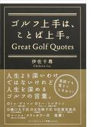 ゴルフ上手は、ことば上手。(ゴルフダイジェスト新書クラシック)