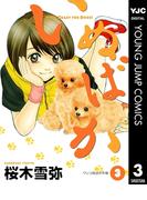 いぬばか 3(ヤングジャンプコミックスDIGITAL)