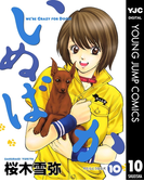 いぬばか 10(ヤングジャンプコミックスDIGITAL)