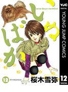 いぬばか 12(ヤングジャンプコミックスDIGITAL)