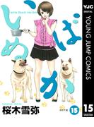 いぬばか 15(ヤングジャンプコミックスDIGITAL)