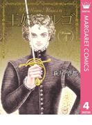 王妃マルゴ -La Reine Margot- 4(マーガレットコミックスDIGITAL)