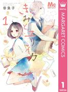 きみとユリイカ 1(マーガレットコミックスDIGITAL)