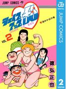 シェイプアップ乱 2(ジャンプコミックスDIGITAL)
