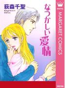 なつかしい愛情(マーガレットコミックスDIGITAL)