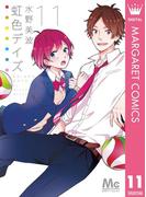 虹色デイズ 11(マーガレットコミックスDIGITAL)