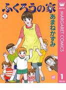 ふくろうの家 1(マーガレットコミックスDIGITAL)
