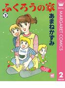 ふくろうの家 2(マーガレットコミックスDIGITAL)