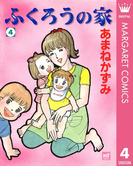 ふくろうの家 4(マーガレットコミックスDIGITAL)