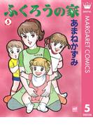 ふくろうの家 5(マーガレットコミックスDIGITAL)