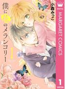 僕に花のメランコリー 1(マーガレットコミックスDIGITAL)