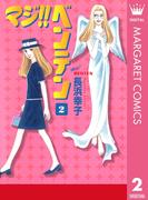 マジ!! ベンテン 2(マーガレットコミックスDIGITAL)