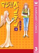 マジ!! ベンテン 3(マーガレットコミックスDIGITAL)