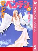 マジ!! ベンテン 5(マーガレットコミックスDIGITAL)