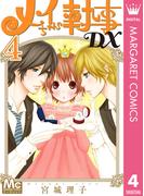 メイちゃんの執事DX 4(マーガレットコミックスDIGITAL)