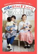 """北陽の""""母ちゃん業""""まっしぐら!"""