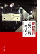 寝台急行「昭和」行(中公文庫)