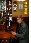 東京煮込み横丁評判記(中公文庫)