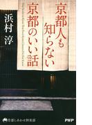 京都人も知らない京都のいい話(京都しあわせ倶楽部)