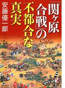 「関ヶ原合戦」の不都合な真実(PHP文庫)