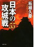 日本の攻城戦55(PHP文庫)