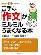 「勉強のコツ」シリーズ 苦手な「作文」がミルミルうまくなる本(PHP文庫)
