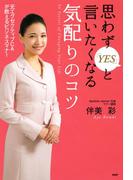 元エグゼクティブCAが教えるビジネスマナー 思わず「YES」と言いたくなる気配りのコツ
