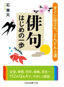 俳句はじめの一歩(二見レインボー文庫)