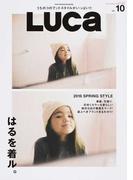 LUCa VOL.10(2016SPRING SMILE ISSUE) (メディアパルムック)