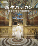 ビジュアル新生バチカン 教皇フランシスコの挑戦 (NATIONAL GEOGRAPHIC)