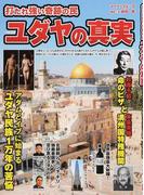 ユダヤの真実 打たれ強い奇跡の民 アダムとイブに始まるユダヤ民族1万年の苦難 (マイウェイムック)