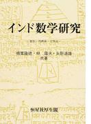 インド数学研究 数列・円周率・三角法 オンデマンド版