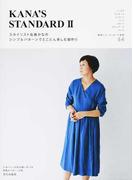 KANA'S STANDARD 2 スタイリスト佐藤かなのシンプルパターンでとことん楽しむ服作り