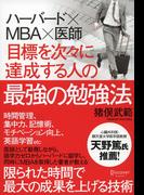 【期間限定価格】ハーバード×MBA×医師 目標を次々に達成する人の最強の勉強法
