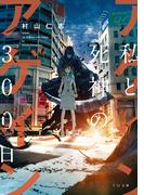 アゲイン~私と死神の300日~(TO文庫)
