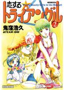 恋するトライアングル (2)(バンブーコミックス COLORFULセレクト)