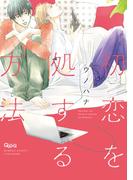 初恋を処する方法(バンブーコミックス 麗人uno!コミックス)