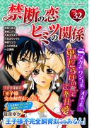 禁断の恋 ヒミツの関係 vol.32(秋水社/MAHK)