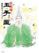 陰陽師 玉手匣(2)(ジェッツコミックス)
