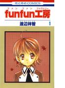 funfun工房(1)(花とゆめコミックス)