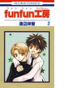 funfun工房(2)(花とゆめコミックス)